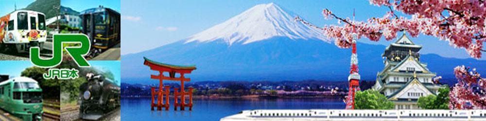 預訂全日本JR鐵路火車證酒店美食自助餐機票優惠鐵路通周遊劵 JR japan rail pass travel hotel buffet package