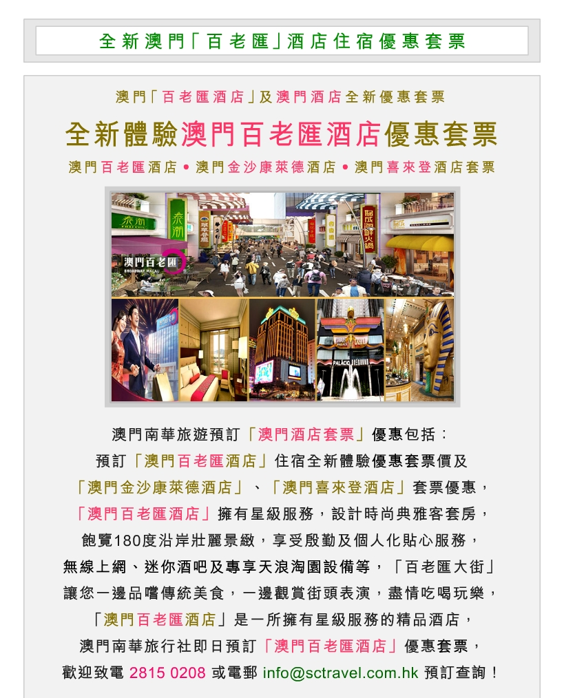 預訂澳門百老匯酒店住宿自助餐船票套票優惠 macau hotel broadway buffet discount promotion package price