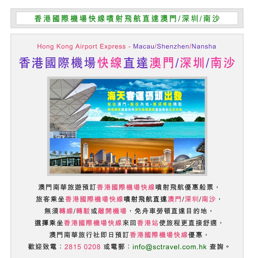 預訂香港國際機場快線-香港站優惠車票 hong kong international airport express 香港國際機場快線海天客運碼頭澳門來回turbojet噴射飛航船票酒店訂房住宿自助餐套票 macau hotel buffet package