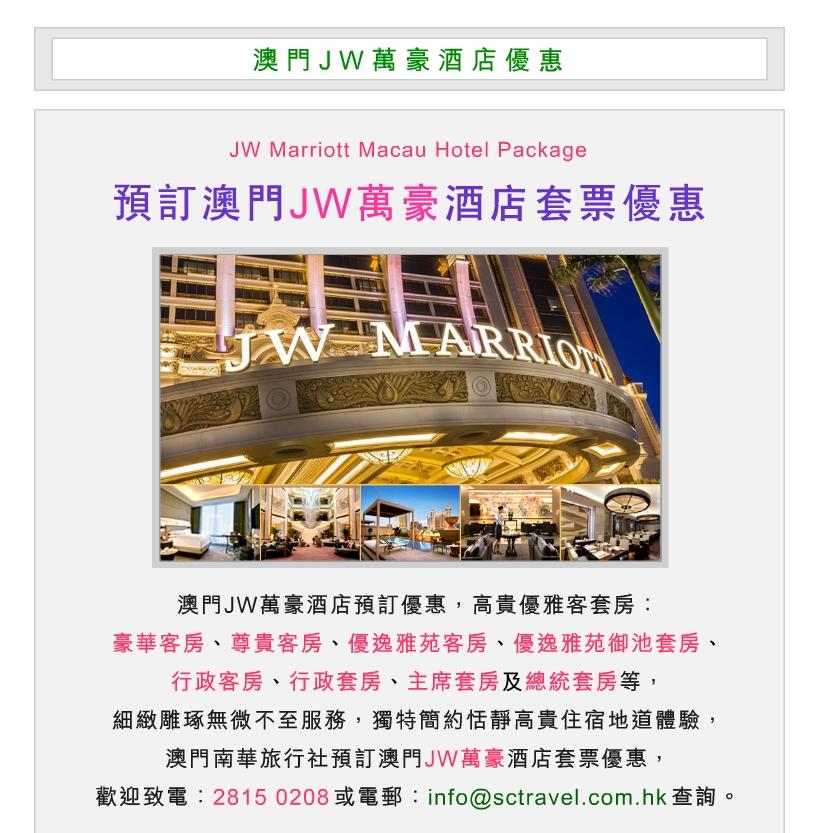 預訂澳門JW萬豪酒店 macau grand lapa hotel buffet package discount promotion price 訂房住宿自助餐船票特價格價錢優惠服務