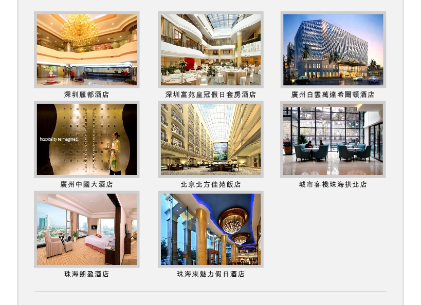 澳門旅行社預訂中國內酒店機票住宿自助餐特平價格優惠套票服務 china hotel buffet air ticket package