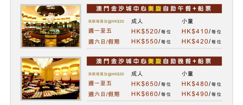 預訂澳門酒店下午茶自助早午晚餐連來回香港澳門金光飛航/turbojet噴射飛航船票價格優惠去澳門自由行一天遊套票 macau hotel breakfast lunch dinner tea buffet package