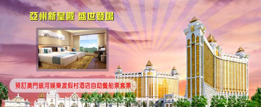 澳門銀河娛樂渡假村酒店群芳自助餐船票套票 hotel galaxy macau festiva buffet package