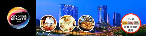 匯豐信用咭澳門金沙酒店 Sands Macao Hotel金沙888美食自助餐優惠