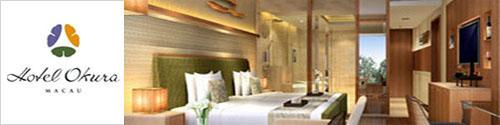 匯豐信用咭「澳門銀河 」開幕優惠-澳門大倉酒店 Hotel Okura Macau