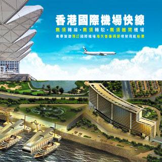 香港國際機場hong kong international airport package price中港客運快線直航來回香港澳門噴射飛航turbojet船票套票優惠服務