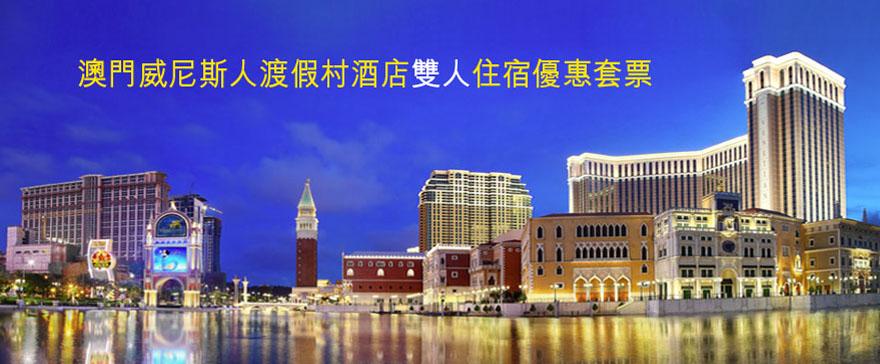 澳門威尼斯人渡假村酒店凈房價訂房住宿優惠票套票 venetian hotel macau package